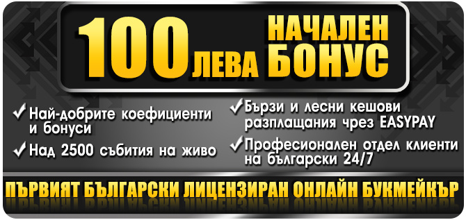 ефбет бонус 100 лв