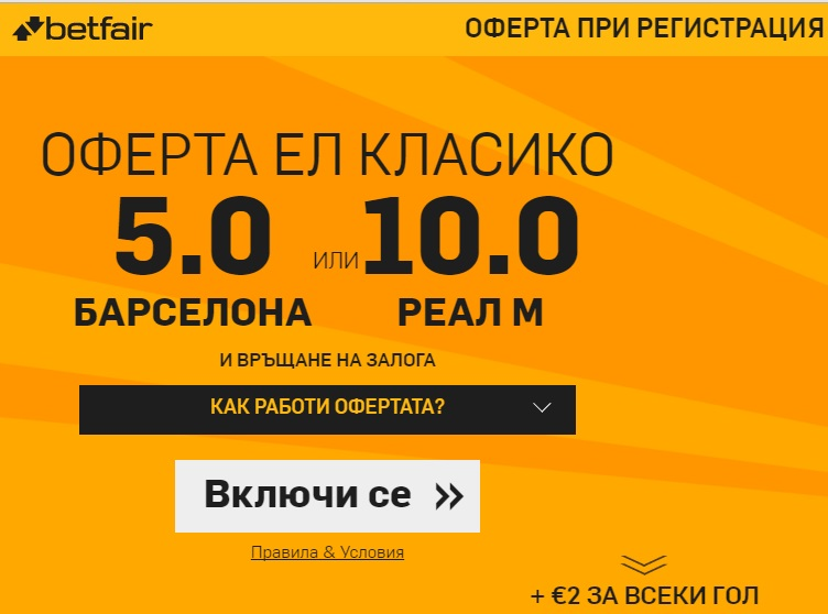 BARCA REAL BETFAIR