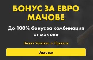 bet365 бонус евро мачове
