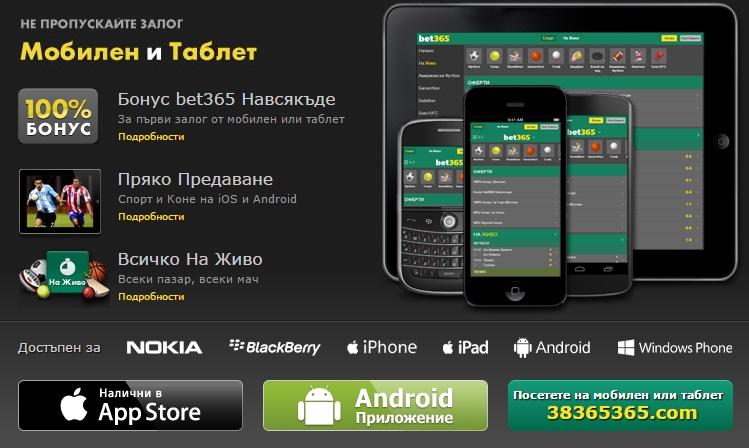 bet365 мобилна версия и приложение