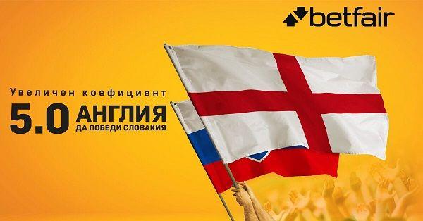 anglia- slovakia