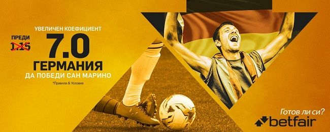 Germany-San Marino-odds-betfair