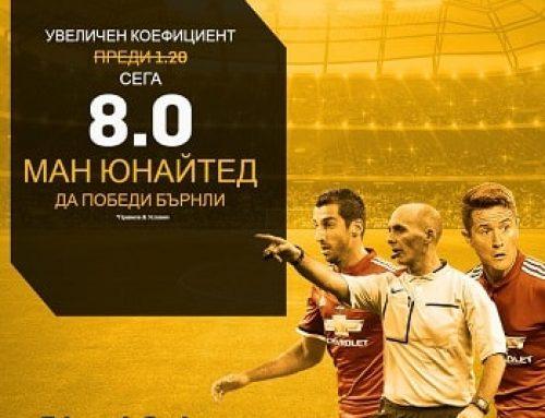 Бонус за победа на МАН ЮНАЙТЕД
