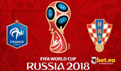 Франция и Хърватия - прогноза с анализ