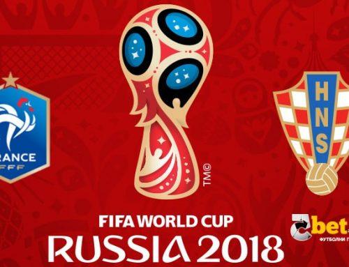 Франция – Хърватия – прогноза