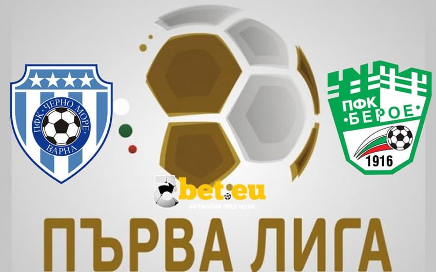 Черно море - Берое - прогноза под 2,5 гола