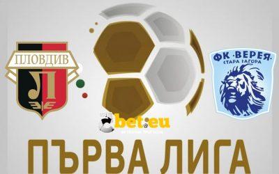 Локомотив Пловдив - Верея
