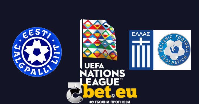 Естнония- Гърция