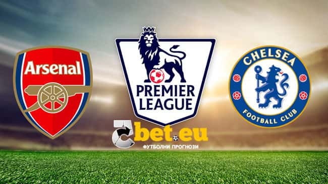 Прогноза за Арсенал - Челси