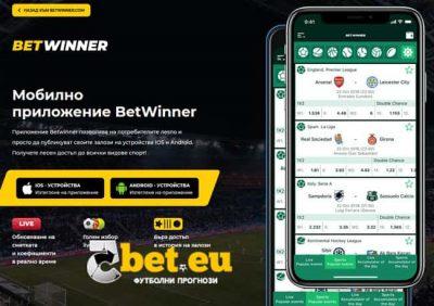 мобилна версия betwinner