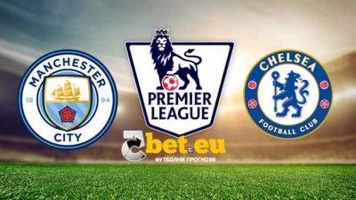 Манчестър Сити - Челси-прогноза