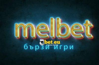 бързи игри в Melbet