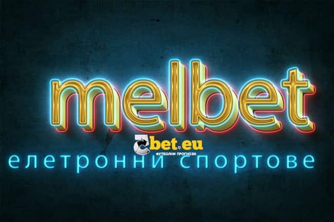 електронни спортове от мелбет