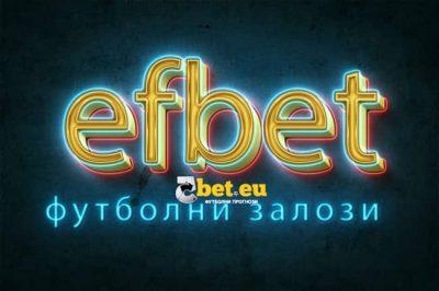 Футболни залози от Efbet