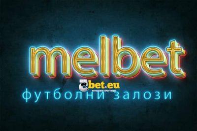 футболни залози в Мелбет