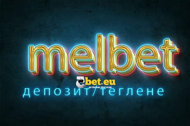 депозит и теглене в Melbe