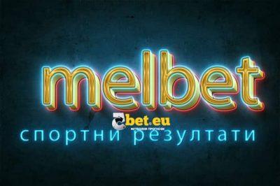 спортни резултати в Melbet