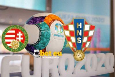 Унгария - Хърватия