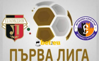 Локомотив Пловдив - Етър