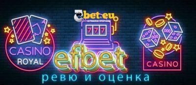 казино Efbet