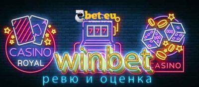 Казино Winbet