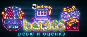 казиното на bet365 - мнение и оценка